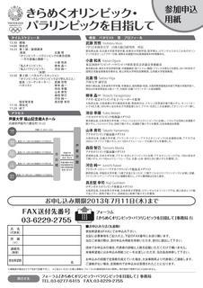 【フォーラム】関西版チラシ最終_02.jpg